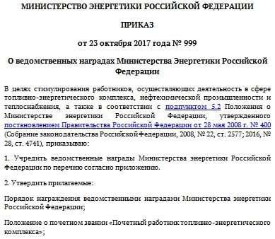 Новые правила присвоения званий «Почетный строитель», «Почетный энергетик» и «Почетный нефтяник»