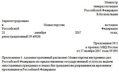 Как МВД будет выдавать разрешения на временное проживание в России