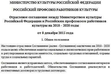 Отраслевое соглашение работников культуры на 2018–2020 годы