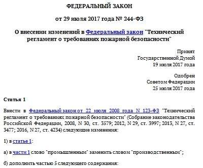 Внесли изменения в Закон «Техрегламент о требованиях пожарной безопасности»