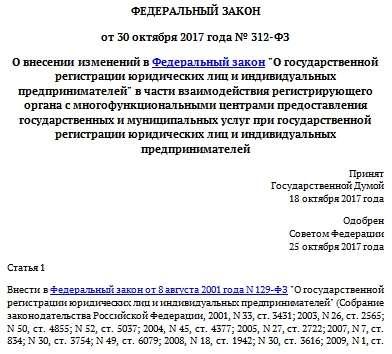 Документы о регистрации юрлиц и ИП будут направлять заявителям в форме электронных документов