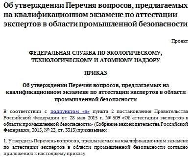 Проект вопросов экзамена по аттестации экспертов в области промбезопасности