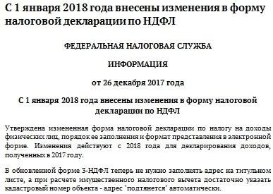 Декларацию 3-НДФЛ за 2017 год составляйте по новой форме