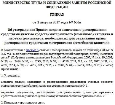 Обновили правила подачи заявления о выплате маткапитала
