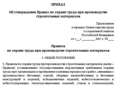 Опубликовали проект Правил по охране труда при производстве стройматериалов