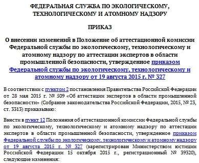 Изменят Положение об аттестационной комиссии Ростехнадзора
