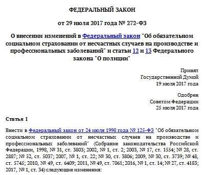 ФСС передаст в прокуратуру данные на должников по взносам