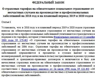 Утвердили тарифы взносов в ФСС на 2018 год
