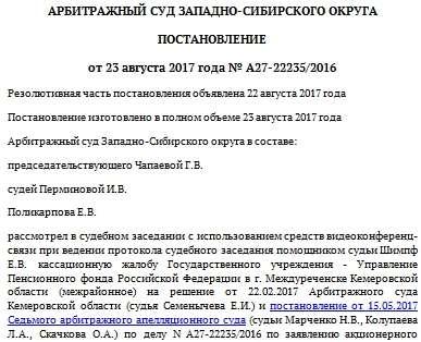 Если в СЗВ-М ошибетесь с данными только одного сотрудника – штраф 500 руб.