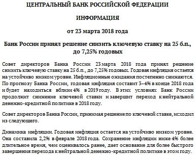 Банк России снизил ключевую ставку до 7,25 процента