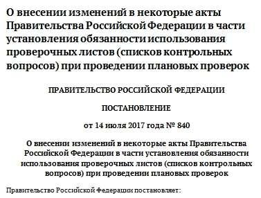 С 1 января Росздравнадзор при плановых проверках будет применять списки контрольных вопросов