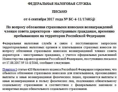 Выплаты членам совета директоров – иностранцам, временно пребывающим в России, взносами не облагаются