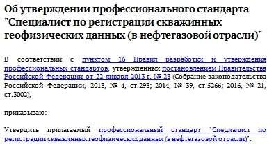 Утвержден профстандарт специалиста по регистрации скважинных геофизических данных