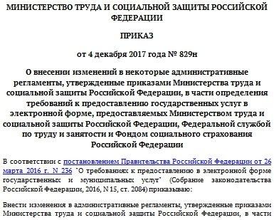Уточнили, как именно Минтруд, Роструд и ФСС РФ предоставляют отдельные госуслуги через gosuslugi.ru