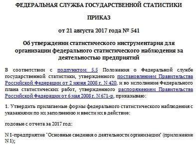Утвердили 23 новые формы для отчетности в Росстат