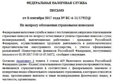 С выплат россиянам, работающим в дипломатическом представительстве другой страны, нужно платить страховые взносы