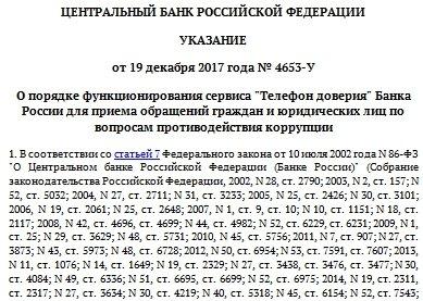 Банк России запускает телефон доверия, чтобы принимать информацию о взяточниках среди своих сотрудников