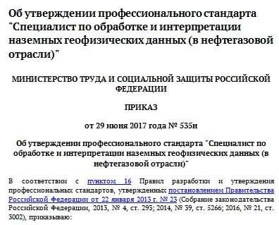 Утвержден профстандарт специалиста по обработке и интерпретации наземных геофизических данных (в нефтегазовой отрасли)
