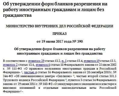 С 24 июля разрешения на работу иностранцам будут выдавать по новой форме