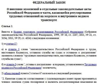 Госдума России в третьем чтении одобрила проект по уточнению трудового законодательства на водном транспорте