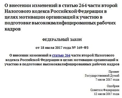 В Налоговом кодексе РФ расширили перечень расходов на обучение сотрудников, которые можно учесть при расчете налога на прибыль
