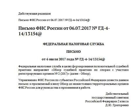 Обзор судебной практики по вопросам регистрации организаций и ИП