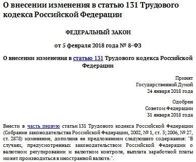 Изменения в ТК: с 16 февраля зарплату можно выдавать в иностранной валюте