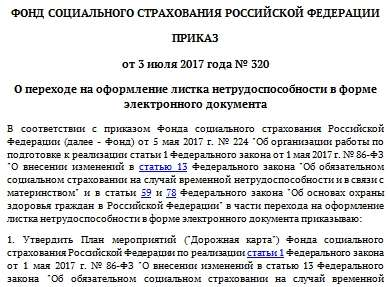 Утвердили план, по которому ФСС России перейдет на электронные больничные