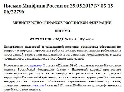 Письмо Минфина России от 29 мая 2017 г. № 03-15-06/32796
