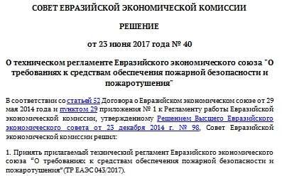 Утвердили техрегламент «О требованиях к средствам обеспечения пожарной безопасности и пожаротушения»