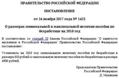 В 2018 году минимальное пособие по безработице составит 850 руб., а максимальное – 4900 руб.