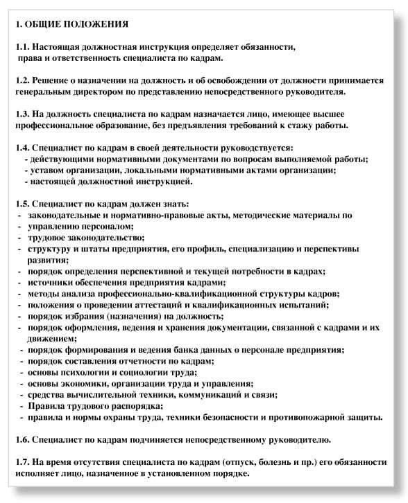 Должностные инструкции сантехника школы