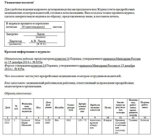 Мрот в 2019 году в москве