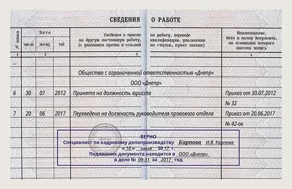 Новые правила заверения копии трудовой книжки образец