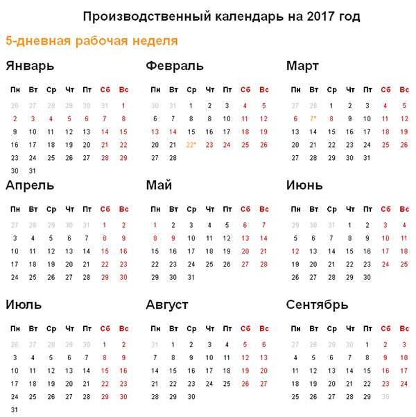 Рабочий календарь украины на 2016 год с праздниками и выходными