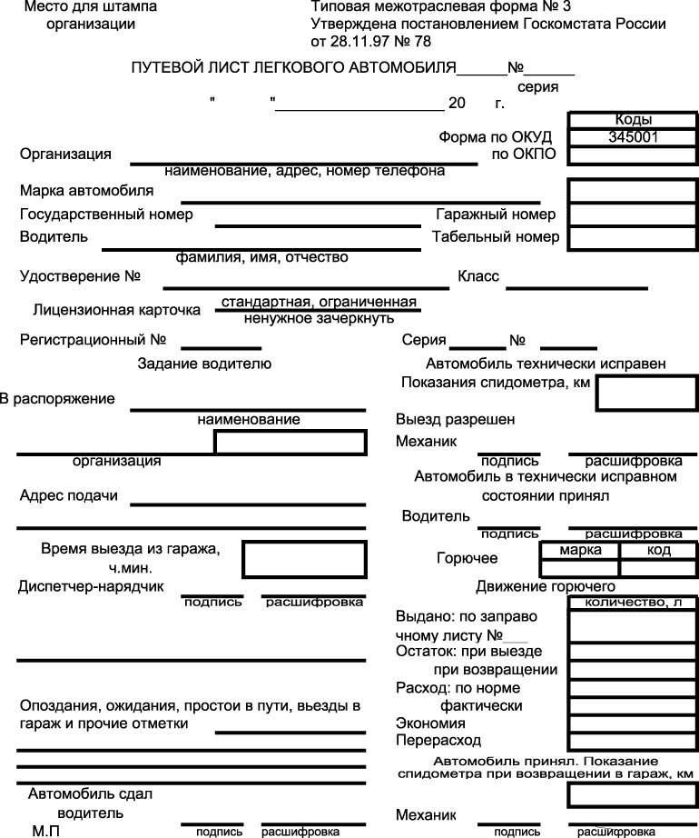 образец заполнения командировочное удостоверение в 2015 году бланк - фото 4