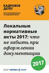 Книга о локальных нормативных актах 2017