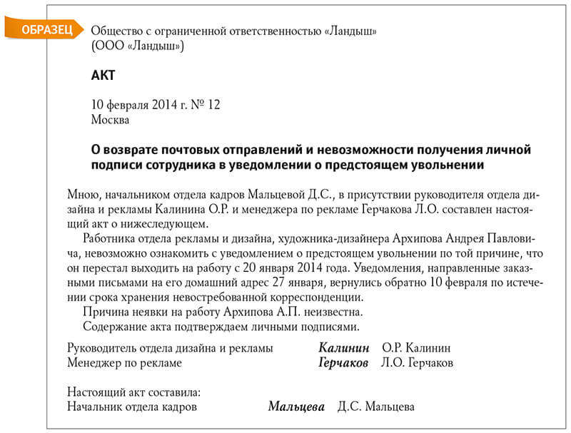 уведомление о расторжении трудового договора при ликвидации образец - фото 6