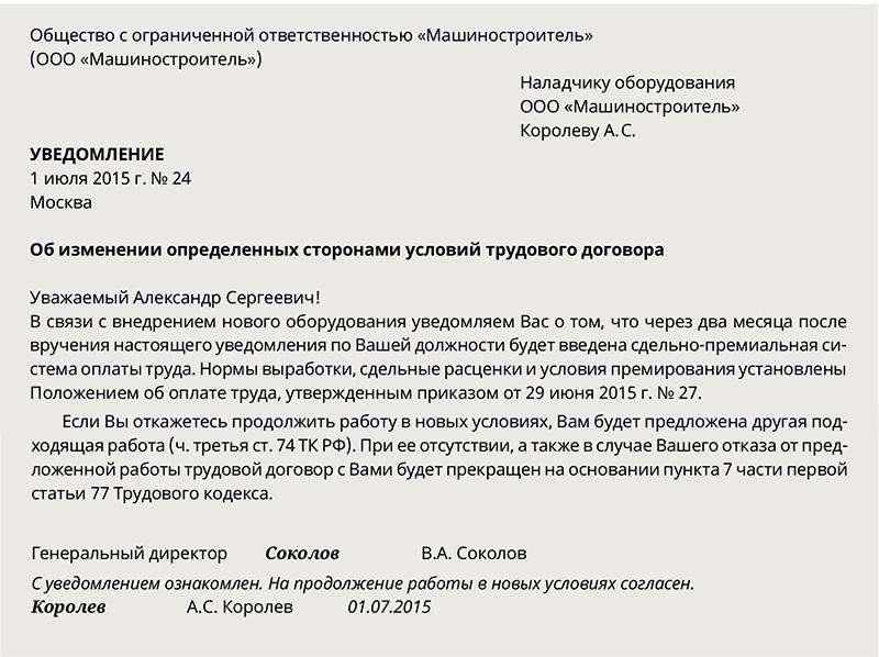 образец трудовой договор сдельный - фото 4
