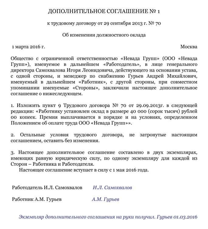 допсоглашение об изменении оклада образец 2016 - фото 7