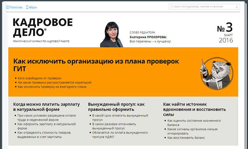 Работа и зарплата журналы онлайн индикаторы объемов на форекс