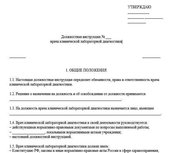 должностные инструкции лечащего врача - фото 4