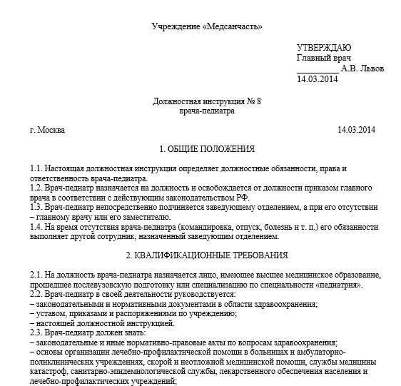 должностная инструкция врач педиатр районный