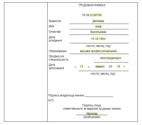 Инструкция по делопроизводству в рб 2017 скачать
