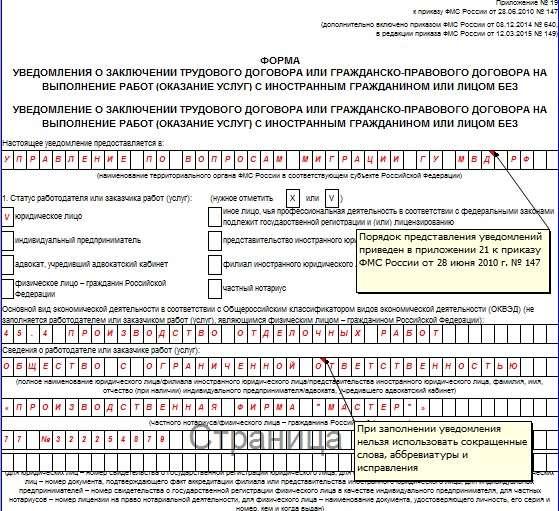 Трудовой договор для фмс в москве Семеновская документы для кредита Садовая-Спасская улица