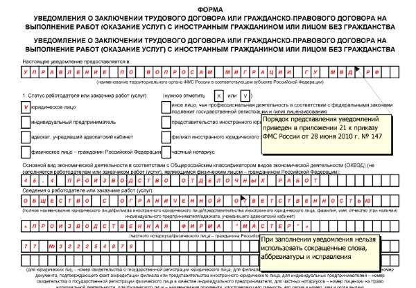 Скачать образец трудового договора с гражданином украины видом на жительство