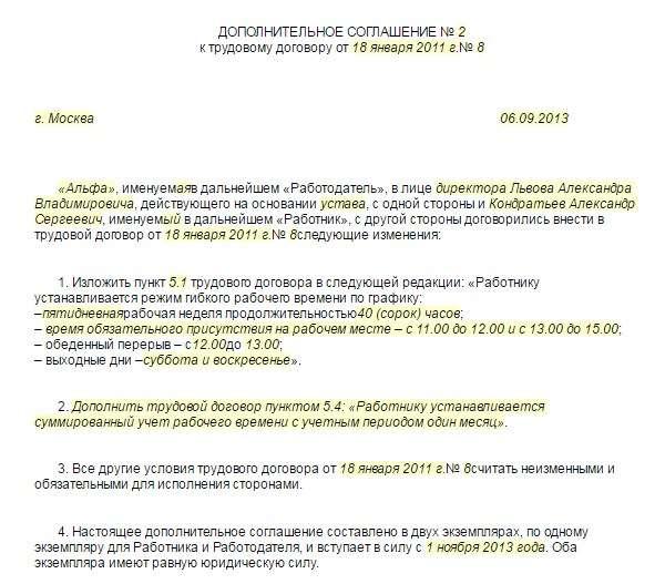 образец доп соглашения к коллективному договору о внесении изменений - фото 9