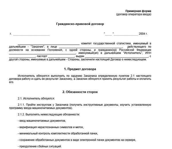 Сроки заключения гражданско правового договора Статьи Журнал  Сроки заключения гражданско правового договора