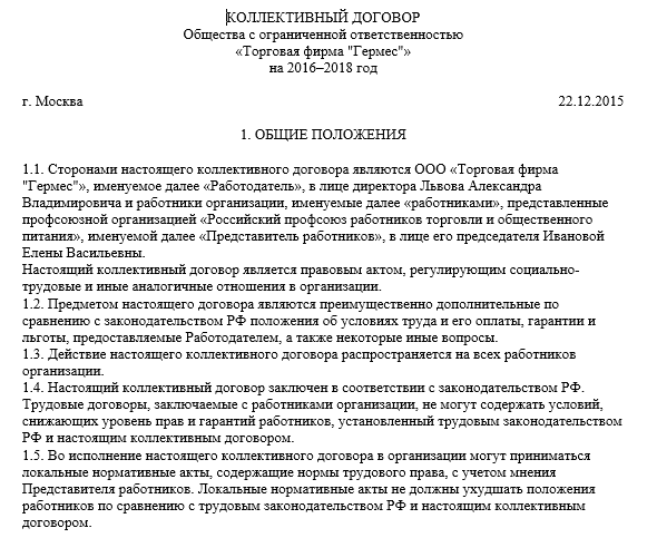 образец коллективного договора ооо на 2015 год
