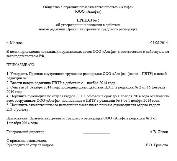 Инструкции по технике безопасности на предприятии ип